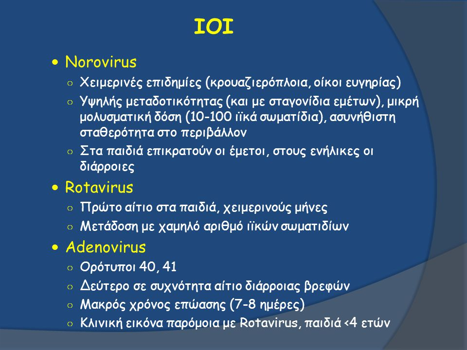 ΙΟΙ Norovirus Rotavirus Adenovirus