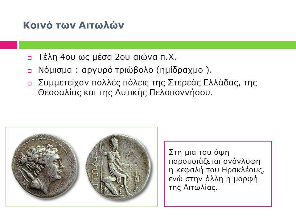 Κοινό των Αιτωλών Τέλη 4ου ως μέσα 2ου αιώνα π.Χ.