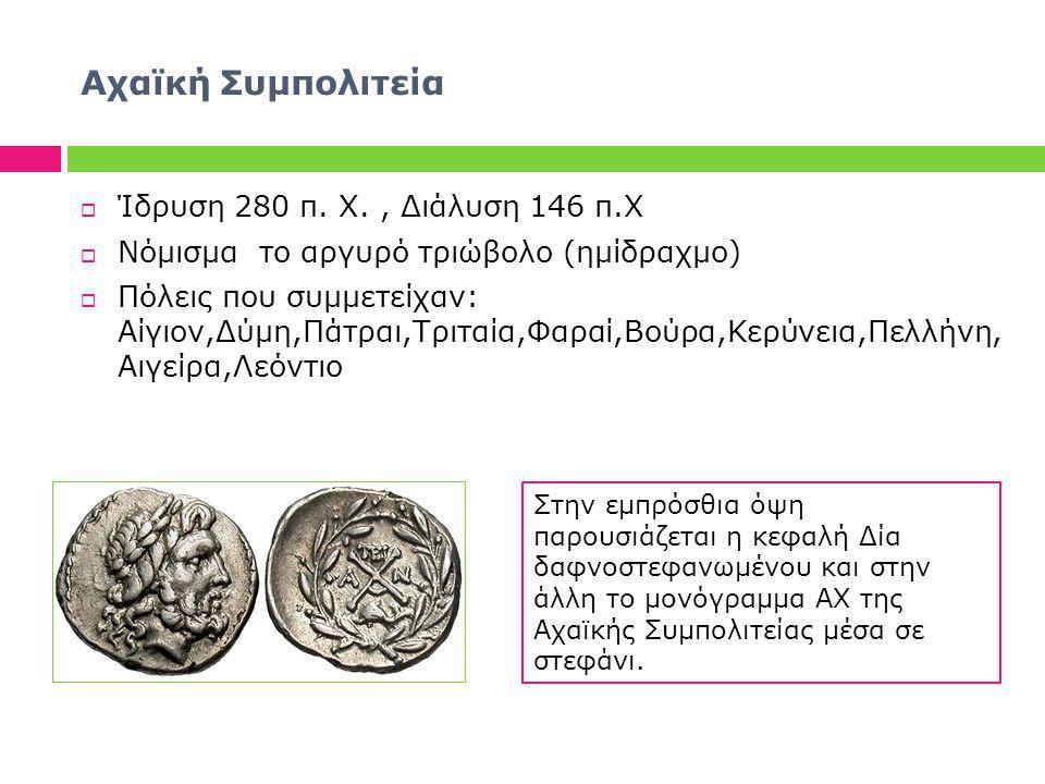 Αχαϊκή Συμπολιτεία Ίδρυση 280 π. Χ. , Διάλυση 146 π.Χ