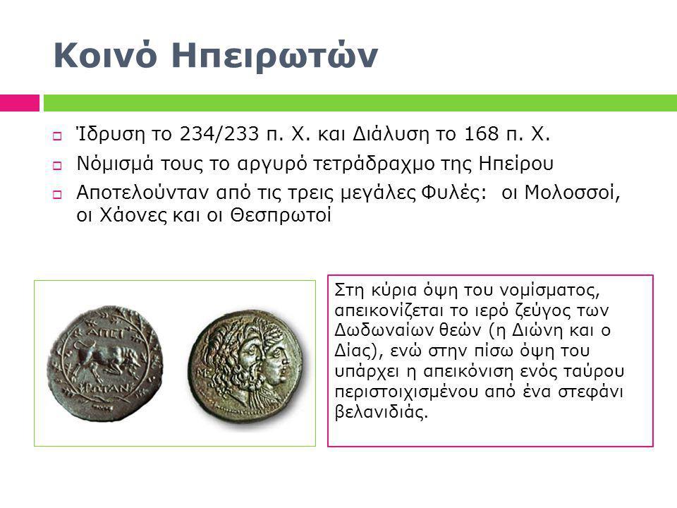Κοινό Ηπειρωτών Ίδρυση το 234/233 π. Χ. και Διάλυση το 168 π. Χ.