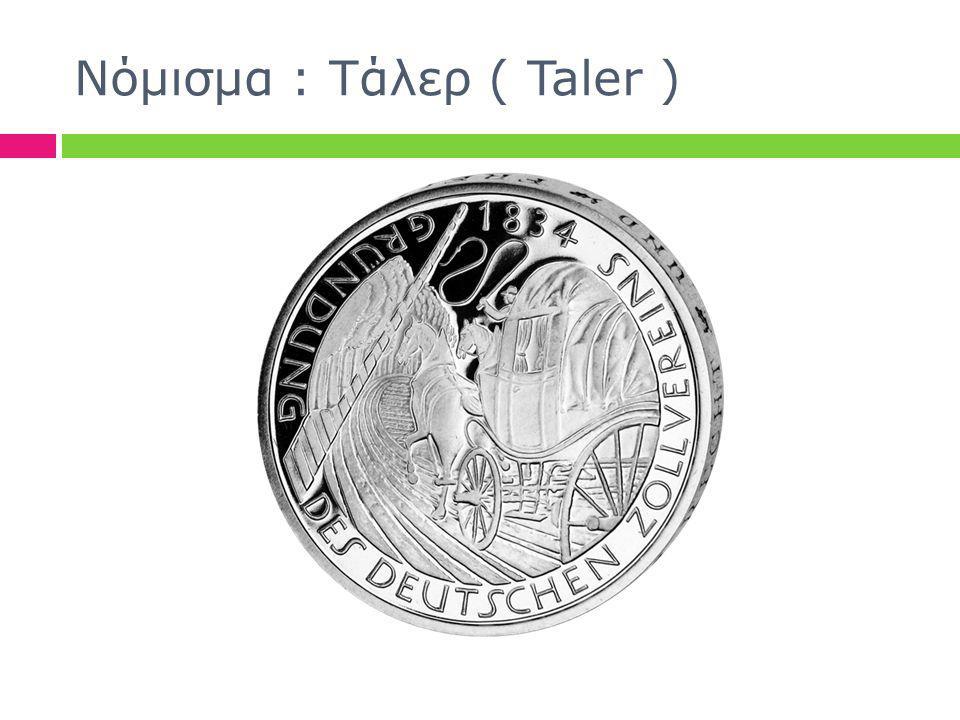 Νόμισμα : Τάλερ ( Taler )