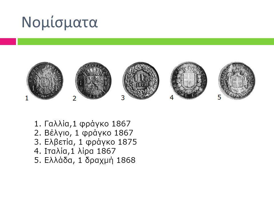 Νομίσματα Γαλλία,1 φράγκο 1867 Βέλγιο, 1 φράγκο 1867