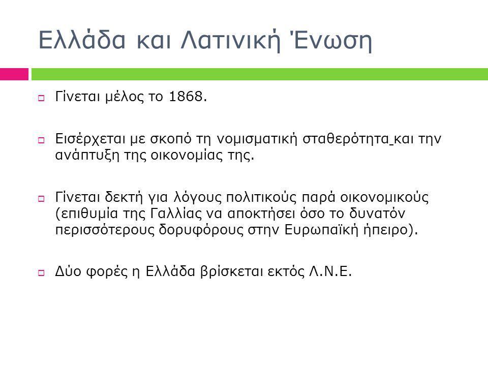 Ελλάδα και Λατινική Ένωση
