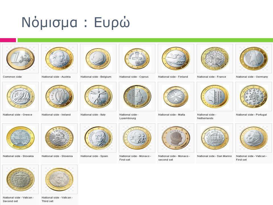 Νόμισμα : Ευρώ