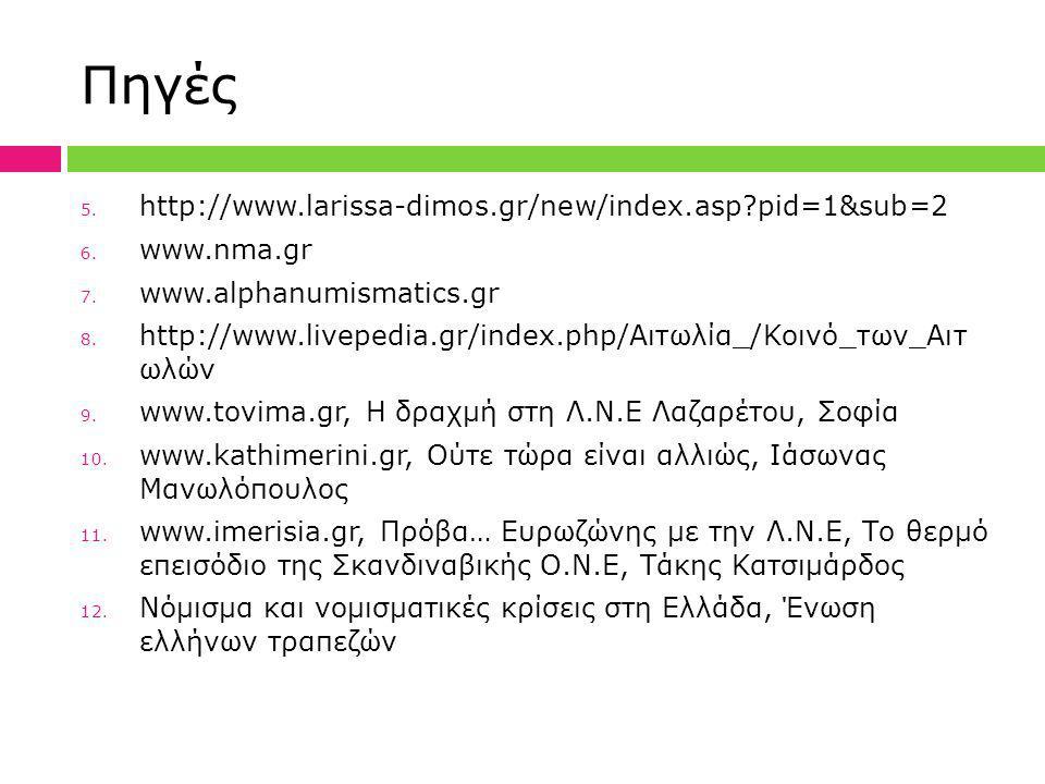 Πηγές http://www.larissa-dimos.gr/new/index.asp pid=1&sub=2 www.nma.gr