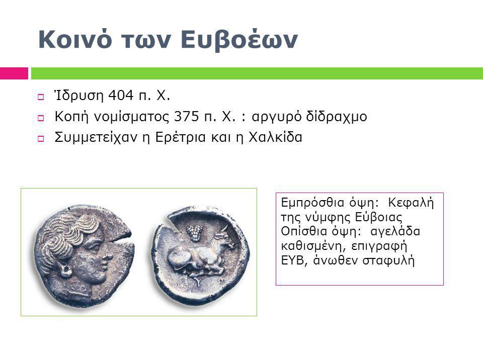 Κοινό των Ευβοέων Ίδρυση 404 π. Χ.
