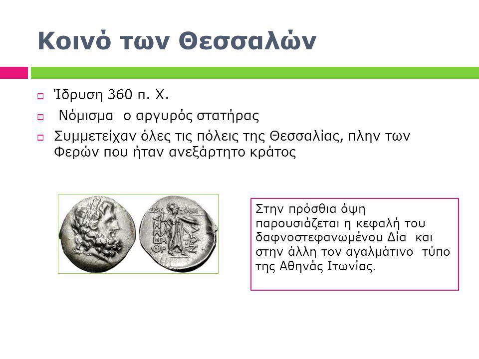 Κοινό των Θεσσαλών Ίδρυση 360 π. Χ. Νόμισμα ο αργυρός στατήρας