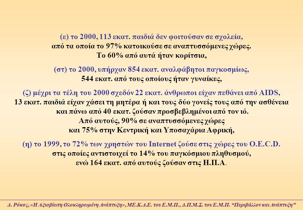 (ε) το 2000, 113 εκατ. παιδιά δεν φοιτούσαν σε σχολεία, από τα οποία το 97% κατοικούσε σε αναπτυσσόμενες χώρες. Το 60% από αυτά ήταν κορίτσια,