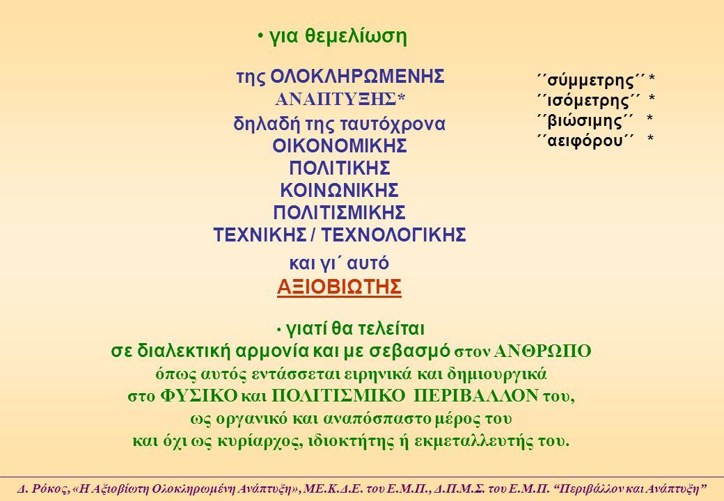 ΤΕΧΝΙΚΗΣ / ΤΕΧΝΟΛΟΓΙΚΗΣ