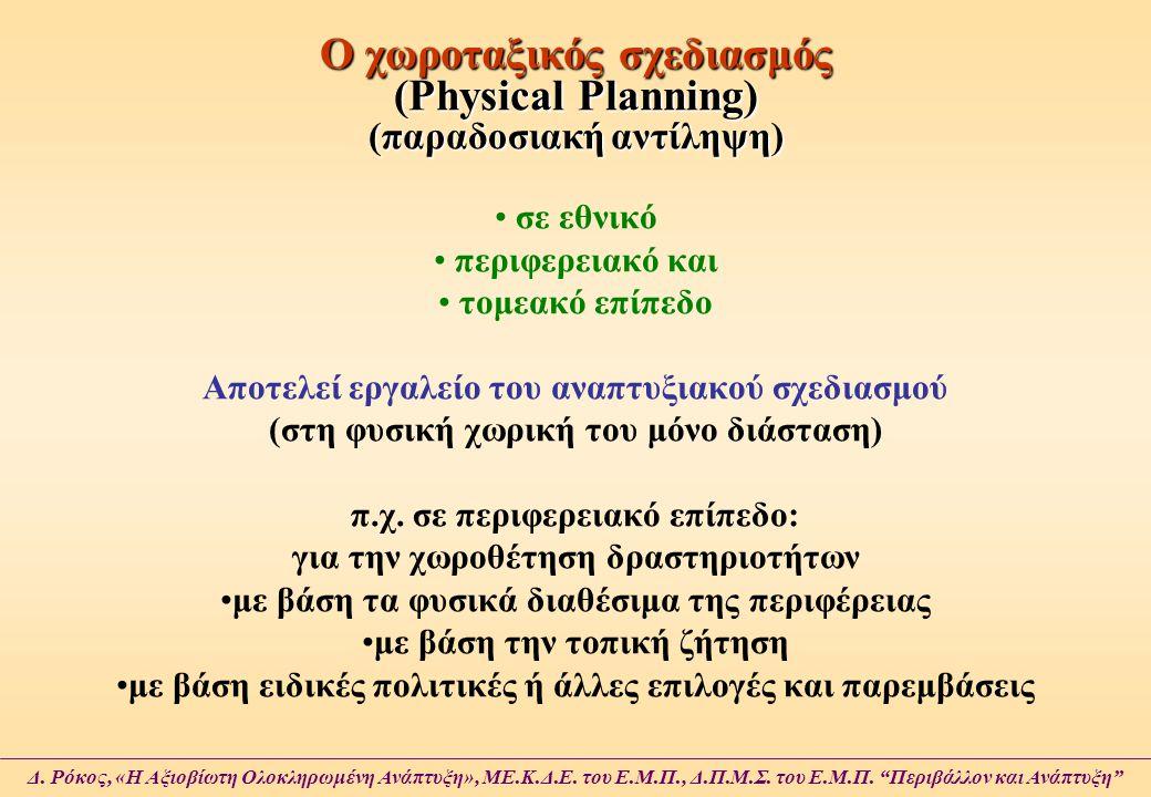 O χωροταξικός σχεδιασμός (Physical Planning) (παραδοσιακή αντίληψη)