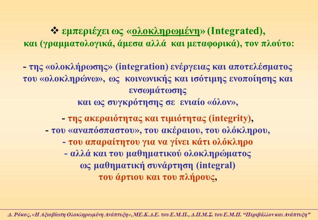 - της ακεραιότητας και τιμιότητας (integrity),