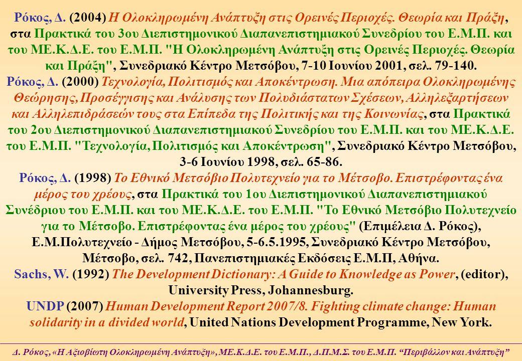 Ρόκος, Δ. (2004) Η Ολοκληρωμένη Ανάπτυξη στις Ορεινές Περιοχές