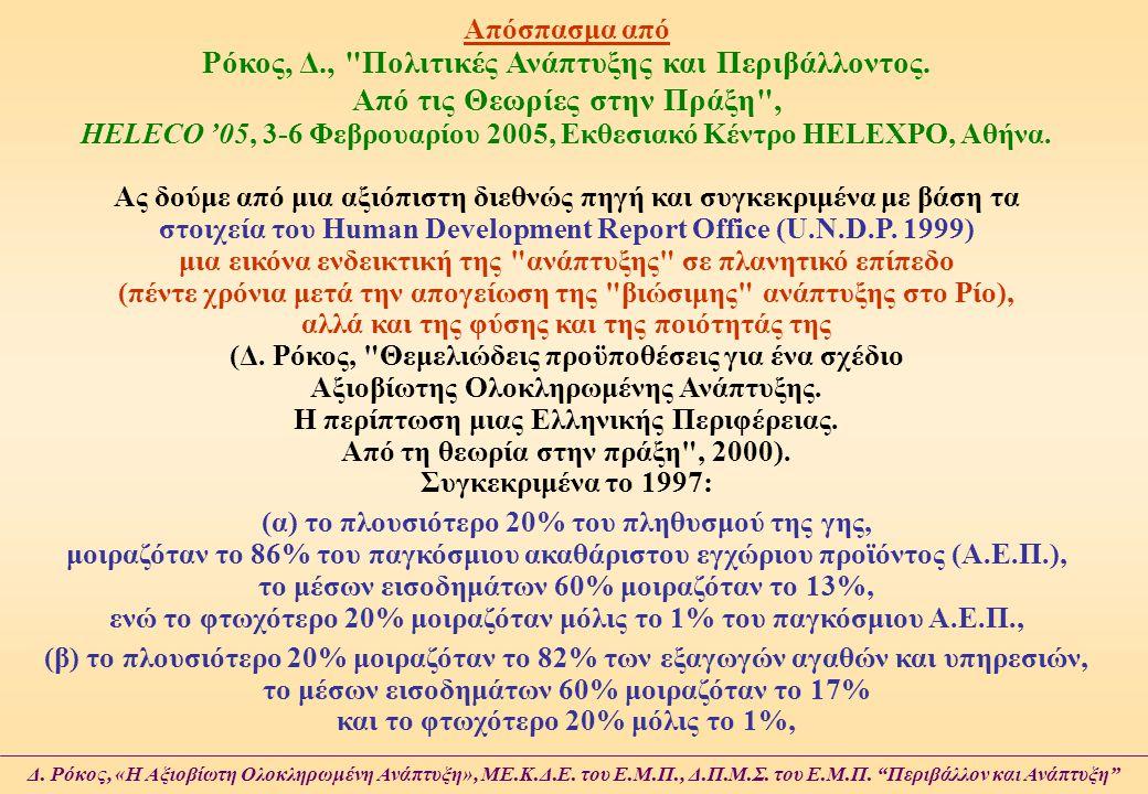 HELECO '05, 3-6 Φεβρουαρίου 2005, Εκθεσιακό Κέντρο HELEXPO, Αθήνα.