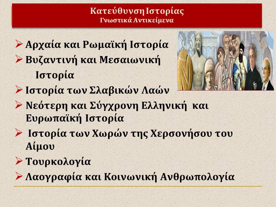Κατεύθυνση Ιστορίας Γνωστικά Αντικείμενα