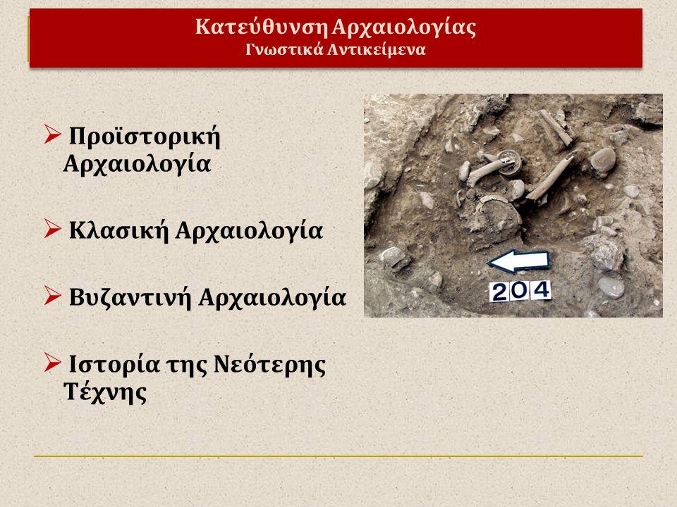 Κατεύθυνση Αρχαιολογίας Γνωστικά Αντικείμενα