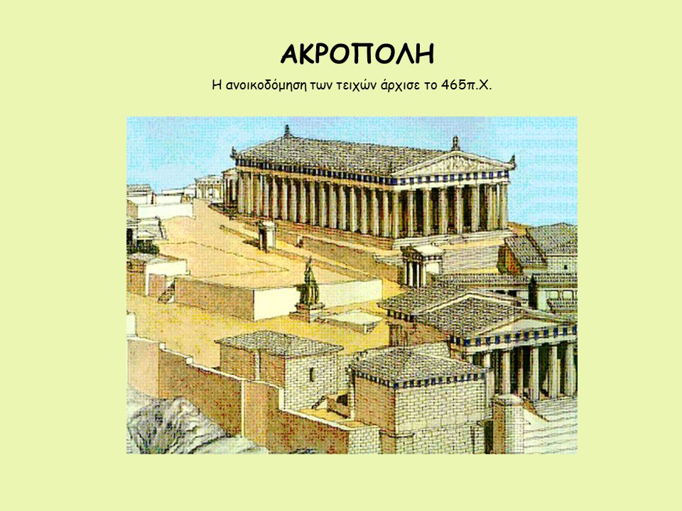 Η ανοικοδόμηση των τειχών άρχισε το 465π.Χ.