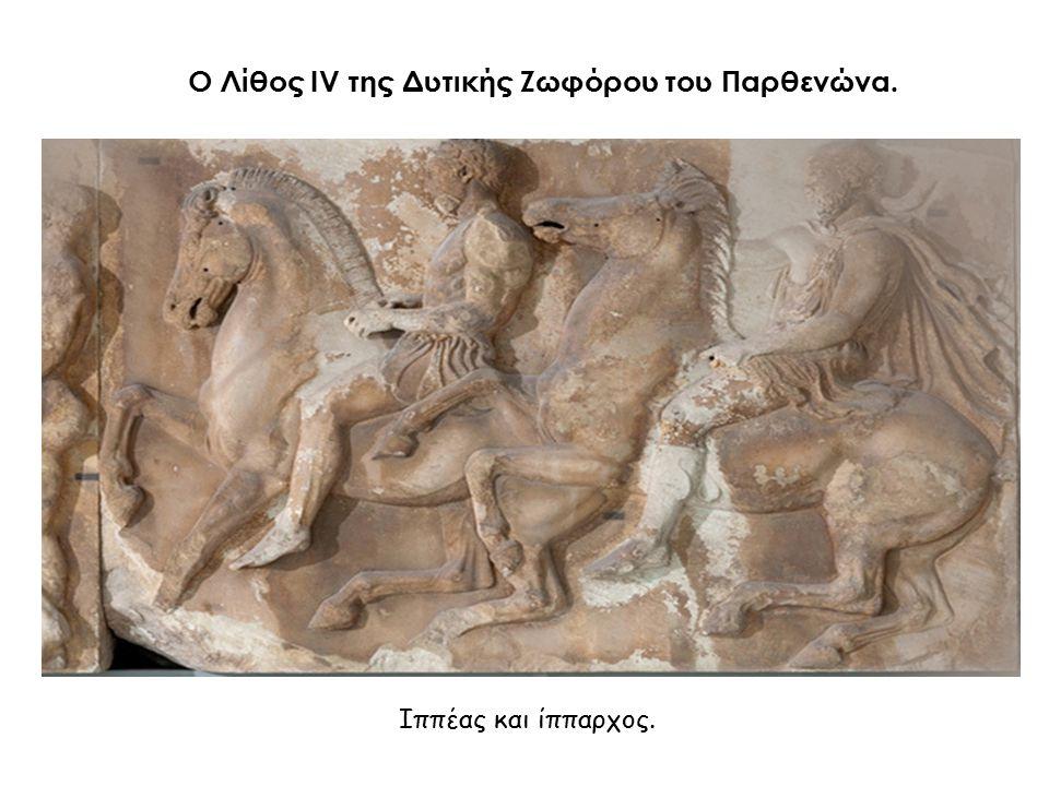 Ο Λίθος IV της Δυτικής Ζωφόρου του Παρθενώνα.
