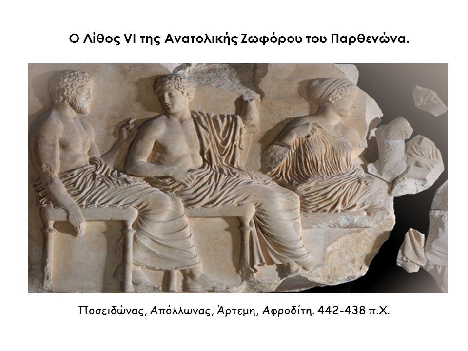 Ποσειδώνας, Απόλλωνας, Άρτεμη, Αφροδίτη. 442-438 π.Χ.