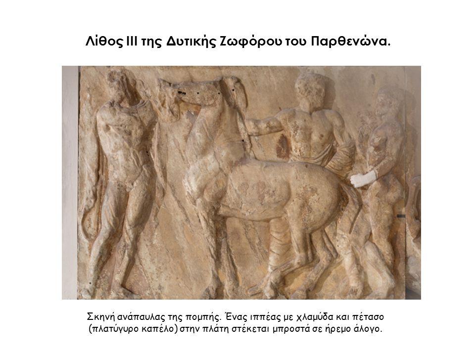 Λίθος III της Δυτικής Ζωφόρου του Παρθενώνα.