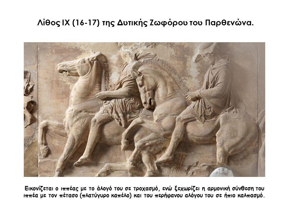 Λίθος ΙΧ (16-17) της Δυτικής Ζωφόρου του Παρθενώνα.