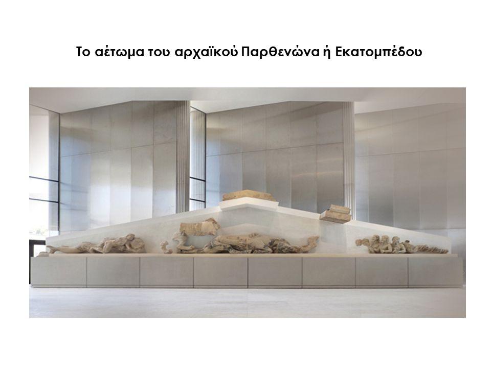 Το αέτωμα του αρχαϊκού Παρθενώνα ή Εκατομπέδου
