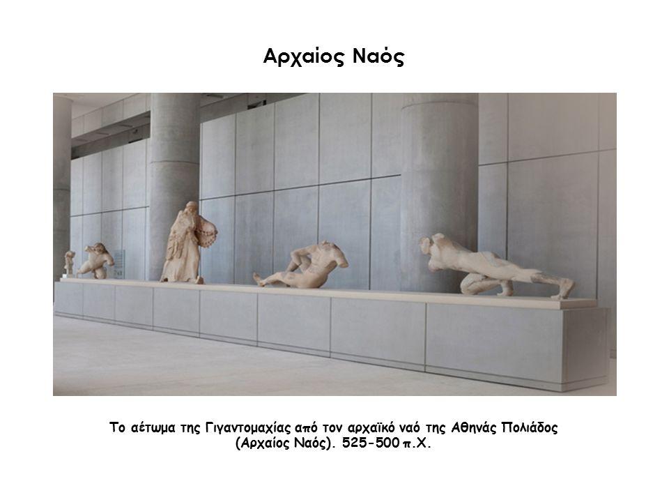 Αρχαίος Ναός Το αέτωμα της Γιγαντομαχίας από τον αρχαϊκό ναό της Αθηνάς Πολιάδος (Αρχαίος Ναός).