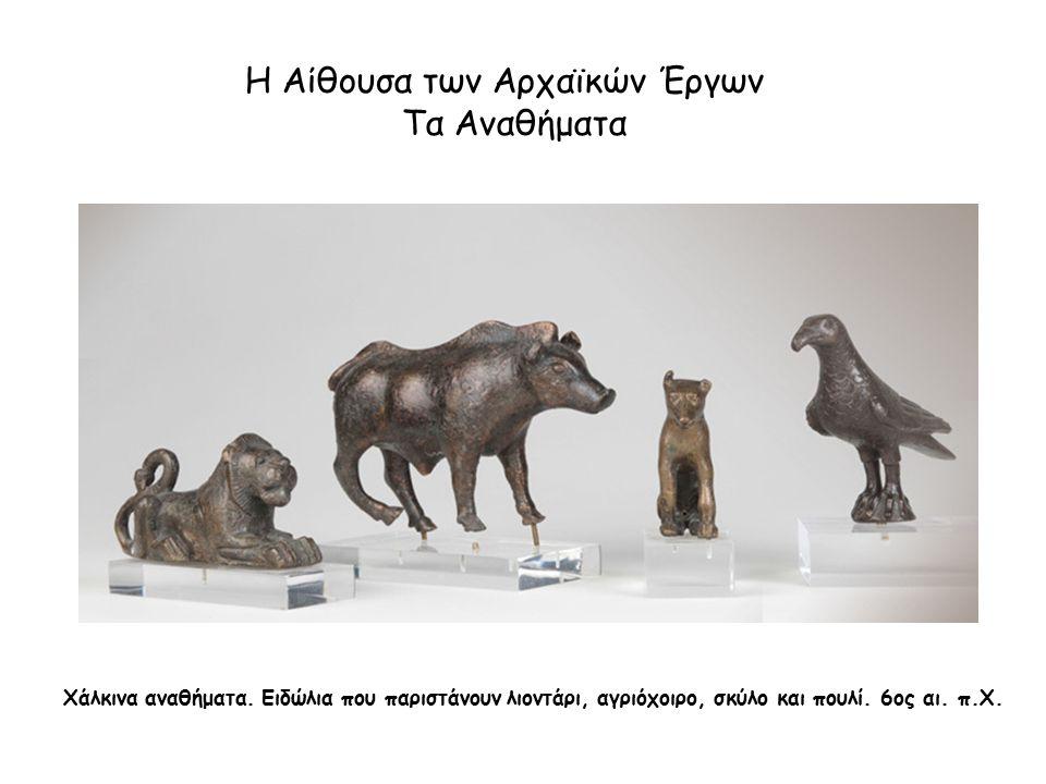 Η Αίθουσα των Αρχαϊκών Έργων