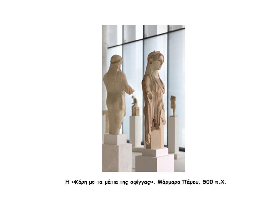 Η «Κόρη με τα μάτια της σφίγγας». Μάρμαρο Πάρου. 500 π.Χ.