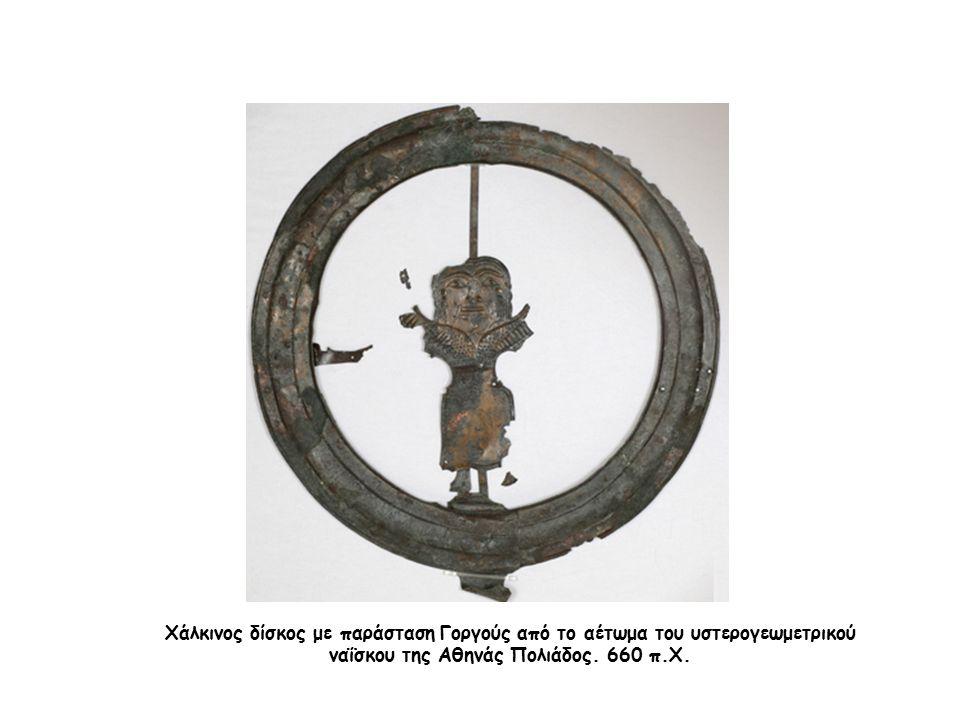 Χάλκινος δίσκος με παράσταση Γοργούς από το αέτωμα του υστερογεωμετρικού ναΐσκου της Αθηνάς Πολιάδος.