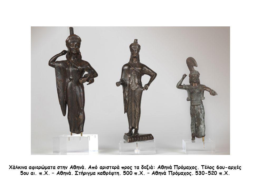 Χάλκινα αφιερώματα στην Αθηνά