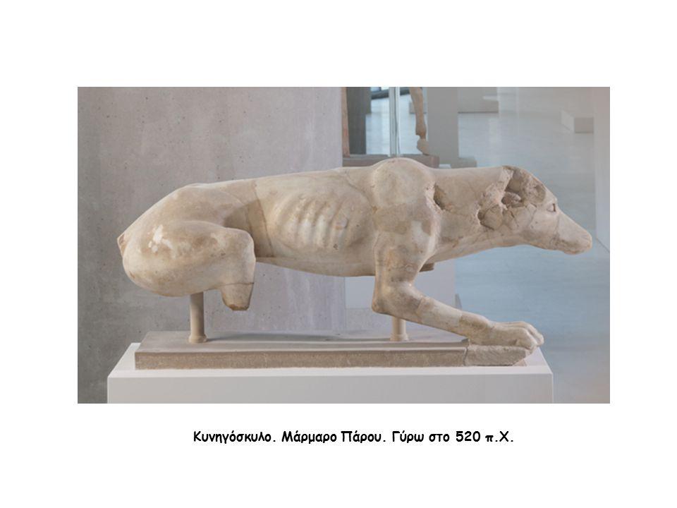 Κυνηγόσκυλο. Μάρμαρο Πάρου. Γύρω στο 520 π.Χ.