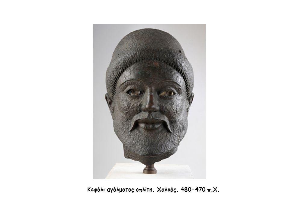 Κεφάλι αγάλματος οπλίτη. Χαλκός. 480-470 π.Χ.