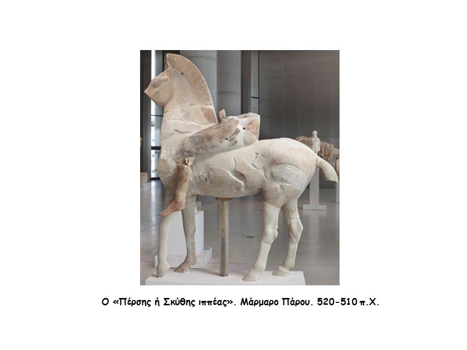 Ο «Πέρσης ή Σκύθης ιππέας». Μάρμαρο Πάρου. 520-510 π.Χ.