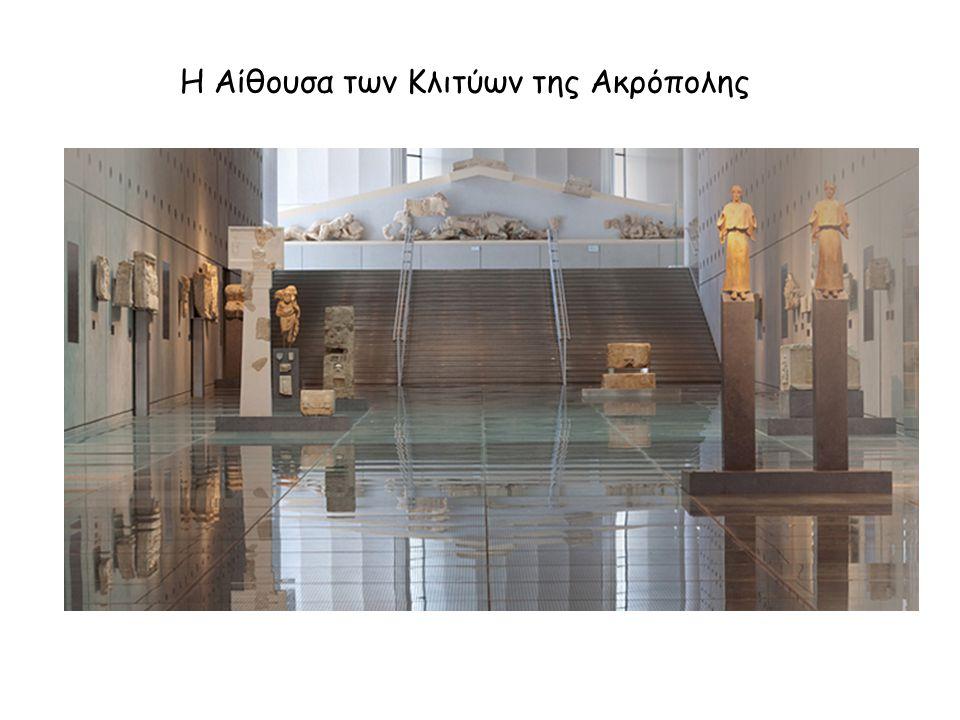 Η Αίθουσα των Κλιτύων της Ακρόπολης