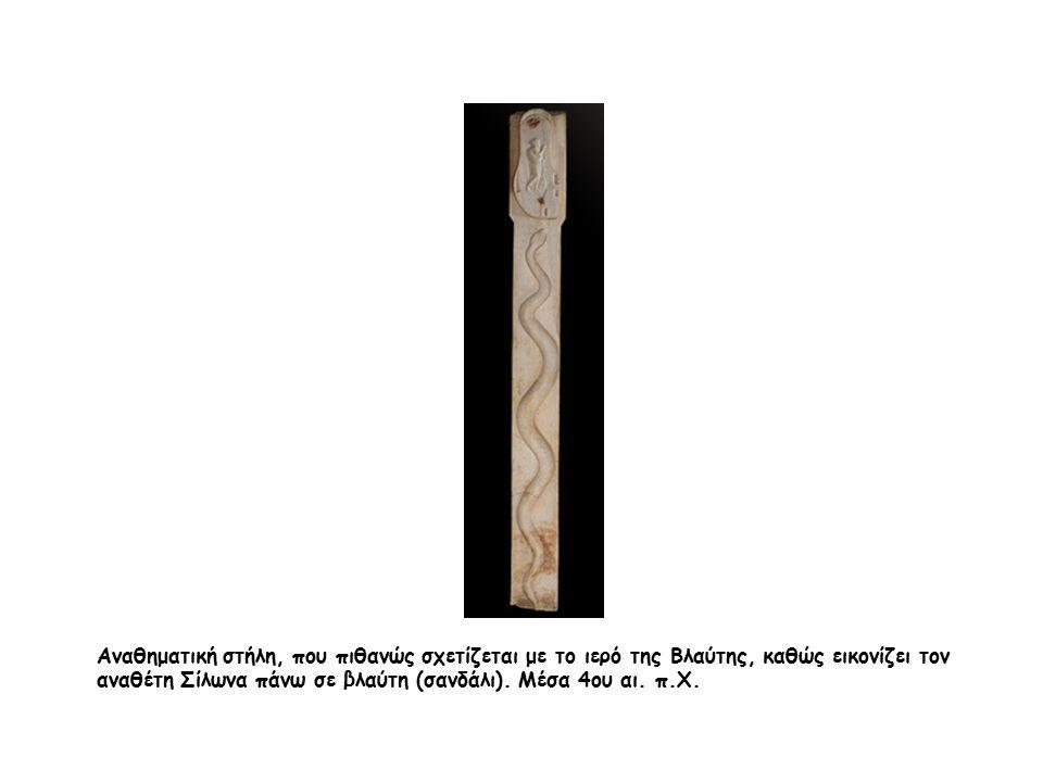 Αναθηματική στήλη, που πιθανώς σχετίζεται με το ιερό της Βλαύτης, καθώς εικονίζει τον αναθέτη Σίλωνα πάνω σε βλαύτη (σανδάλι).