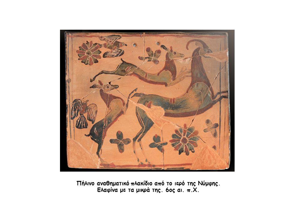 Πήλινο αναθηματικό πλακίδιο από το ιερό της Νύμφης