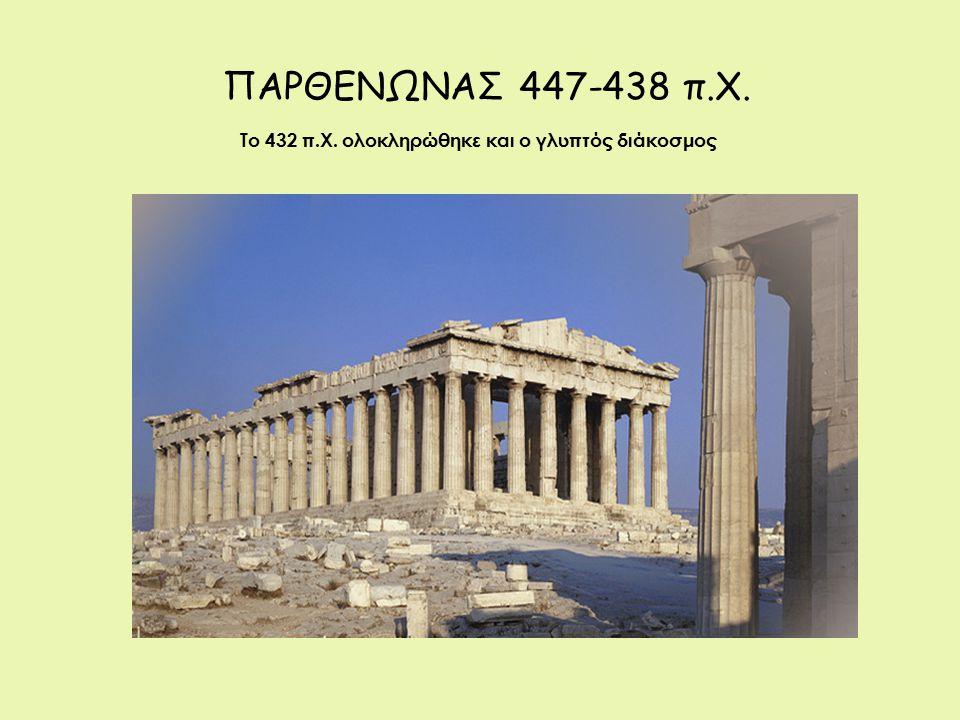 ΠΑΡΘΕΝΩΝΑΣ 447-438 π.Χ. Το 432 π.Χ. ολοκληρώθηκε και ο γλυπτός διάκοσμος