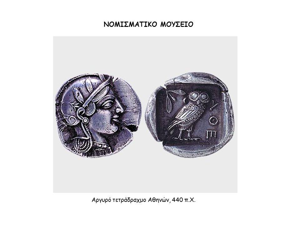 ΝΟΜΙΣΜΑΤΙΚΟ ΜΟΥΣΕΙΟ Αργυρό τετράδραχμο Αθηνών, 440 π.Χ.