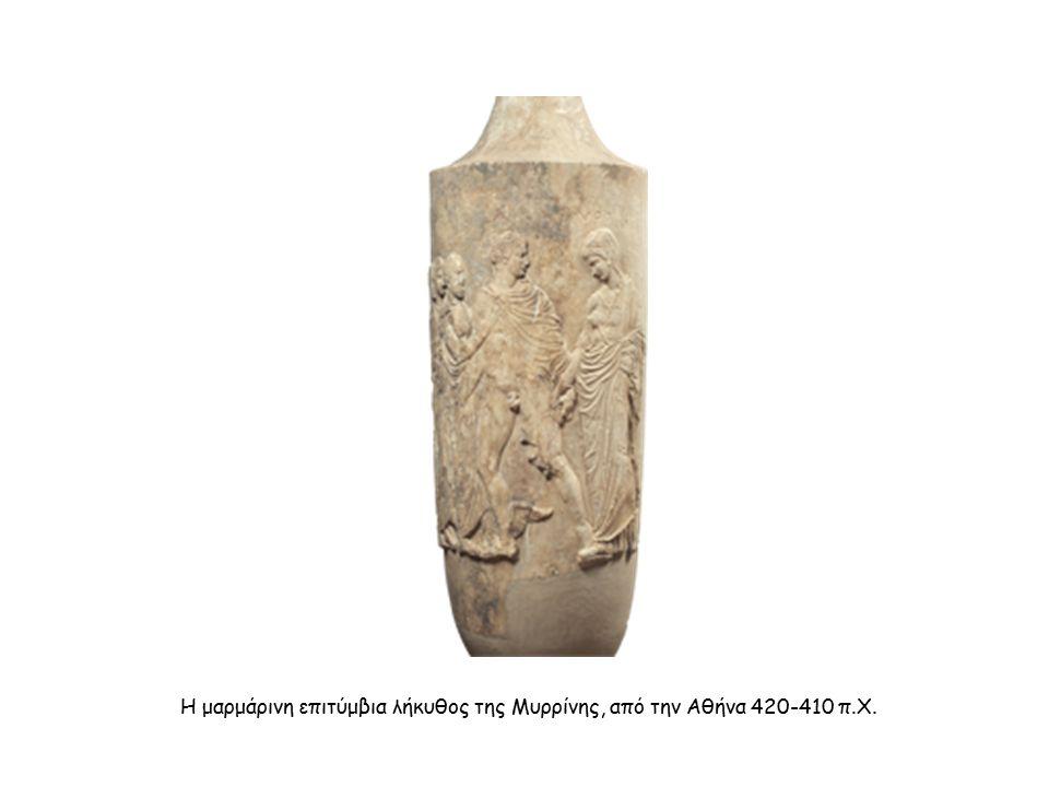 H μαρμάρινη επιτύμβια λήκυθος της Mυρρίνης, από την Aθήνα 420-410 π.X.