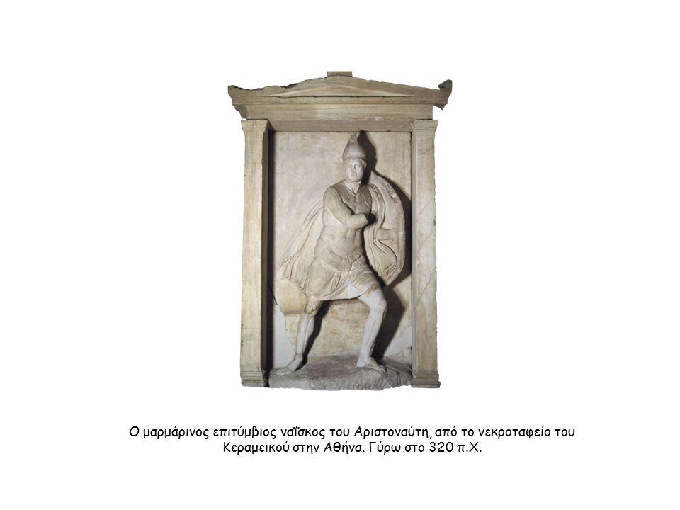 O μαρμάρινος επιτύμβιος ναΐσκος του Aριστοναύτη, από το νεκροταφείο του Kεραμεικού στην Aθήνα.