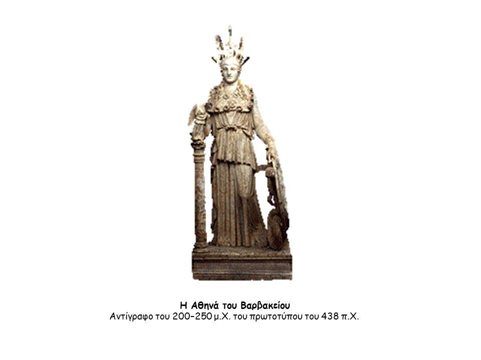 H Aθηνά του Bαρβακείου Αντίγραφο του 200–250 μ. X