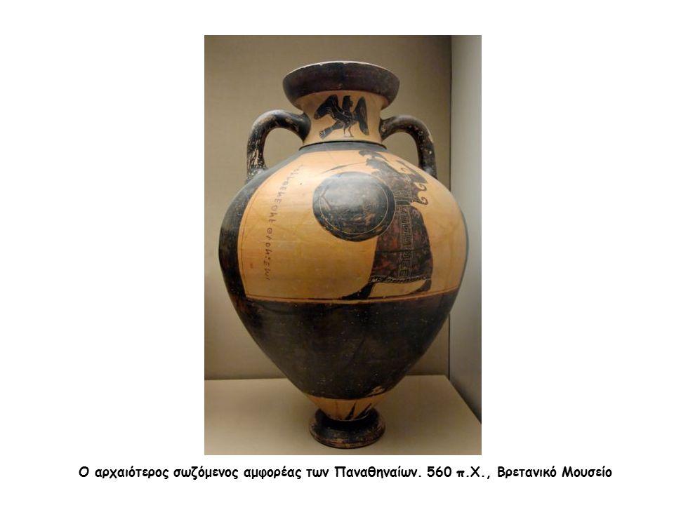 Ο αρχαιότερος σωζόμενος αμφορέας των Παναθηναίων. 560 π. Χ
