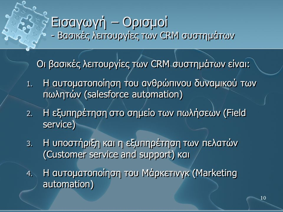 Εισαγωγή – Ορισμοί - Βασικές λειτουργίες των CRM συστημάτων