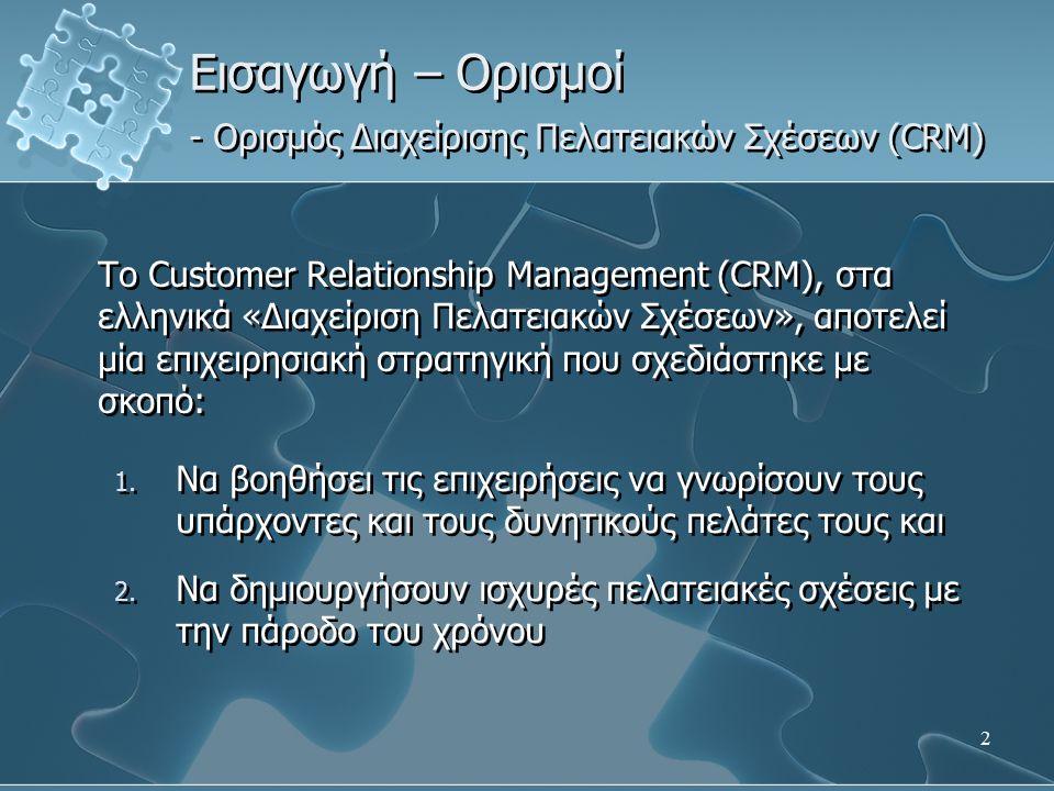 Εισαγωγή – Ορισμοί - Ορισμός Διαχείρισης Πελατειακών Σχέσεων (CRM)