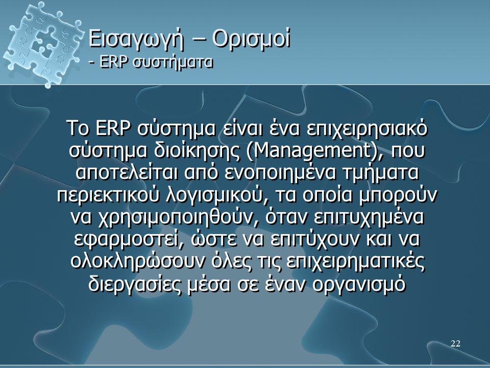 Εισαγωγή – Ορισμοί - ERP συστήματα