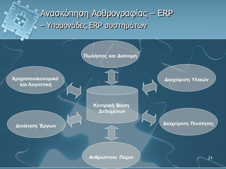 Ανασκόπηση Αρθρογραφίας – ERP – Υπομονάδες ERP συστημάτων