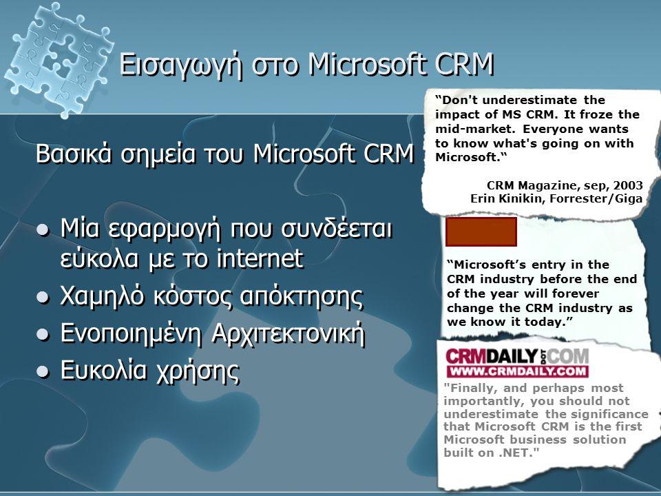 Εισαγωγή στο Microsoft CRM