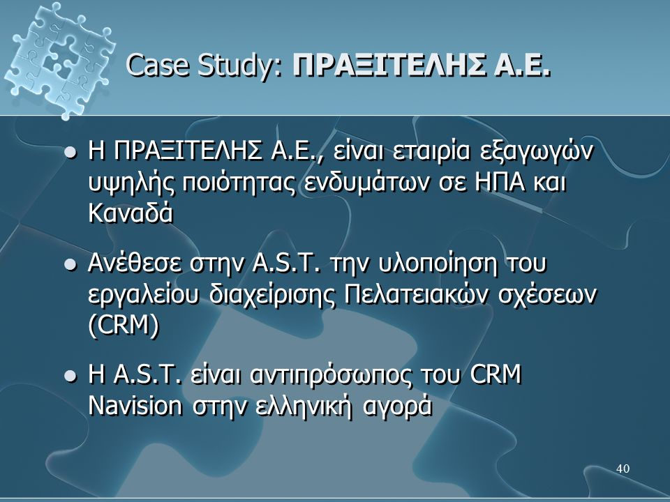 Case Study: ΠΡΑΞΙΤΕΛΗΣ Α.Ε.