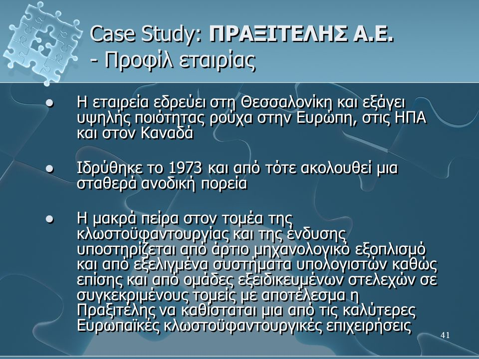 Case Study: ΠΡΑΞΙΤΕΛΗΣ Α.Ε. - Προφίλ εταιρίας
