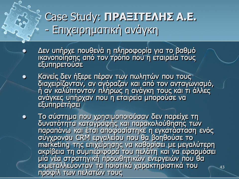 Case Study: ΠΡΑΞΙΤΕΛΗΣ Α.Ε. - Επιχειρηματική ανάγκη